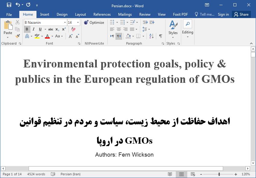 اهداف حفاظت از محیط زیست در تنظیم جانداران دستکاری شده ژنتیکی (GMOs)