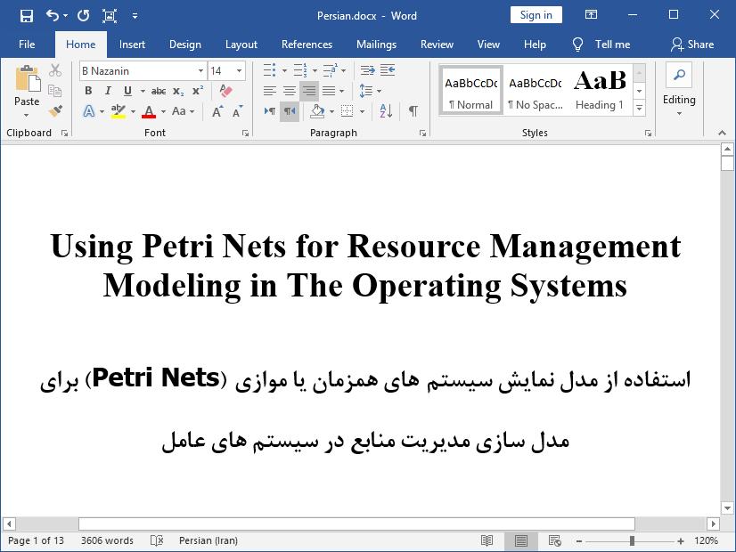 مدل سازی مدیریت منابع در سیستم های عامل با شبکه پتری (Petri Nets)