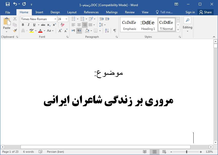 مروری بر زندگی شاعران ایرانی