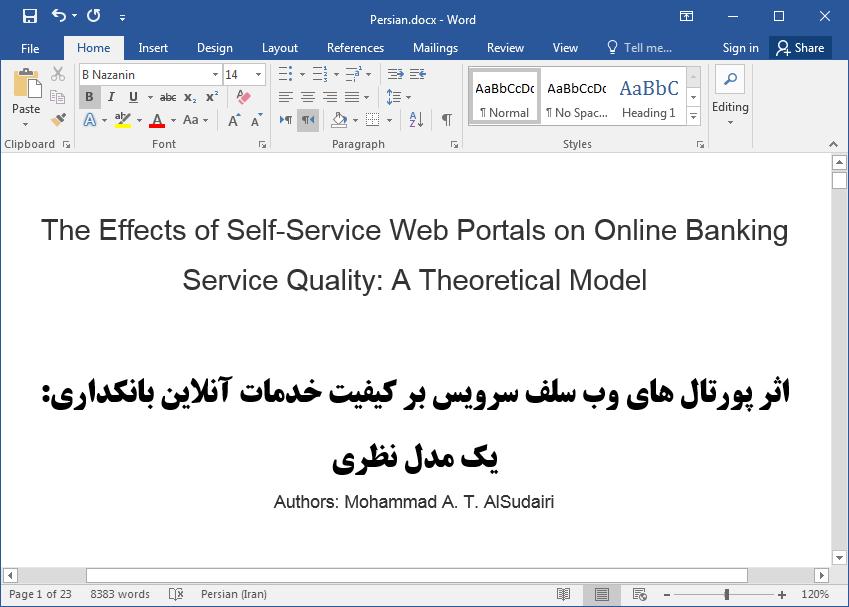 تاثیر پورتال های وب سلف سرویس بر کیفیت خدمات بانکداری الکترونیکی