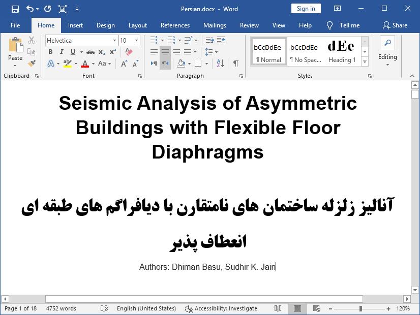 تحلیل زلزله ساختمان های نامتقارن با دیافراگم طبقه ای انعطاف پذیر