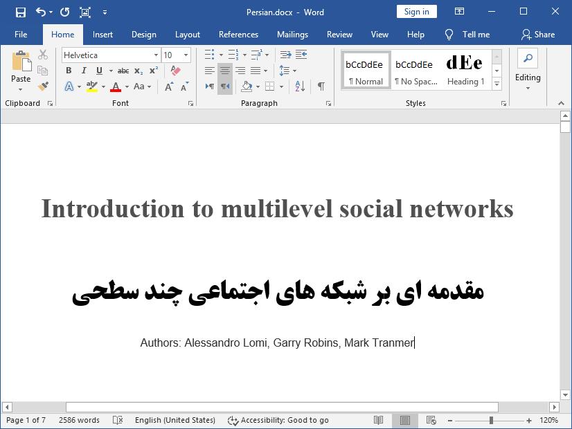 مقدمه ای بر شبکه های چند سطحی اجتماعی