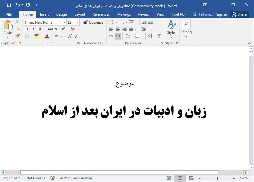 زبان و ادبیات در ایران بعد از اسلام