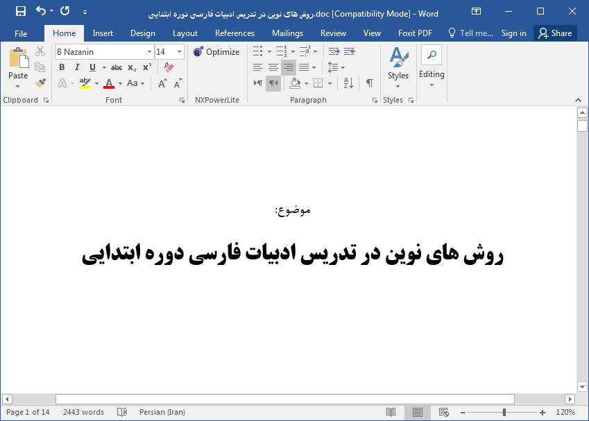 روش های نوین در تدریس ادبیات فارسی دوره ابتدایی