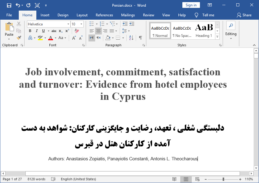 مشارکت کاری، تعهد، رضایت و جایگزینی کارمندان: شواهد به دست آمده از کارکنان هتل