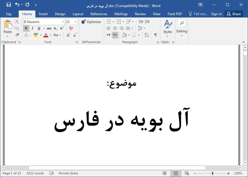 آل بویه در فارس