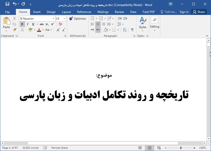 زبان و ادبیات پارسی