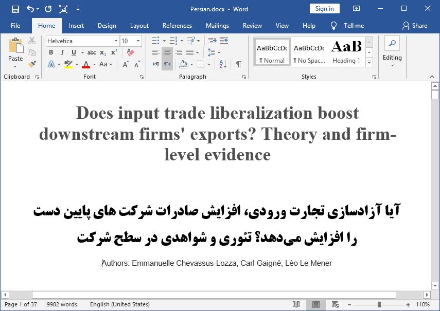 تاثیر آزادسازی ورودی تجارت بر بخش ورودی داخلی و افزایش صادرات شرکت های پایین دست