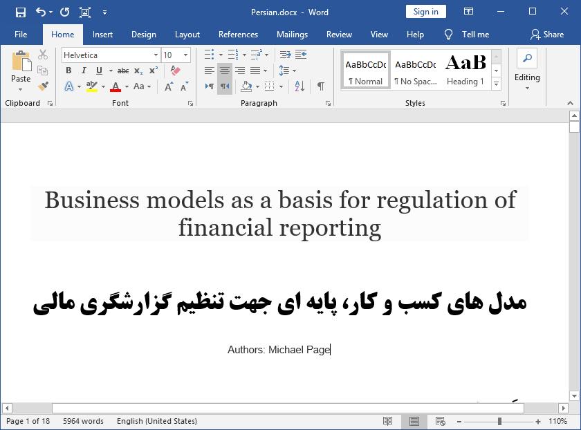مدل های کسب و کار به عنوان پایه ای جهت تنظیم گزارشگری مالی