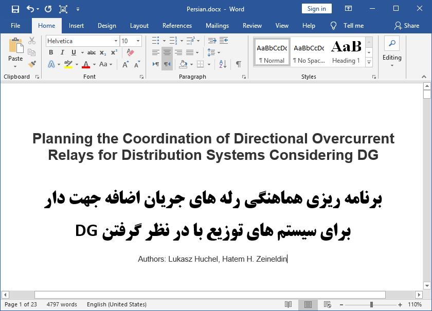 برنامه ریزی هماهنگی رله اضافه جریان جهت دار (Overcurrent) جهت سیستم توزیع DG