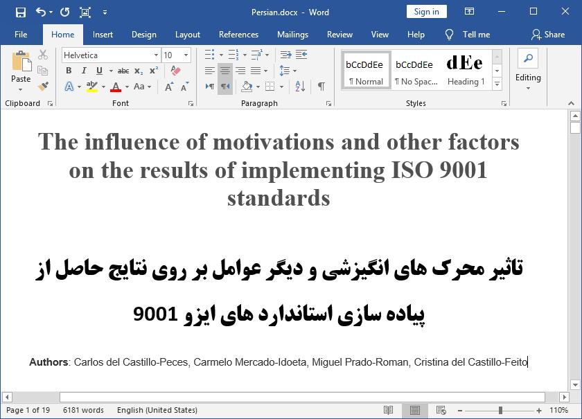 اثرات محرک های انگیزشی و عوامل دیگر بر نتایج اجرای استانداردهای ISO 9001
