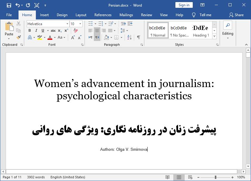 ویژگی های روانی در پیشرفت زنان در روزنامه نگاری