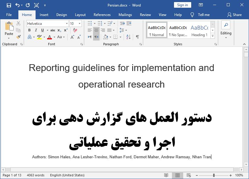 راهنمای گزارش دهی برای اجرا و پژوهش عملیاتی (OR)