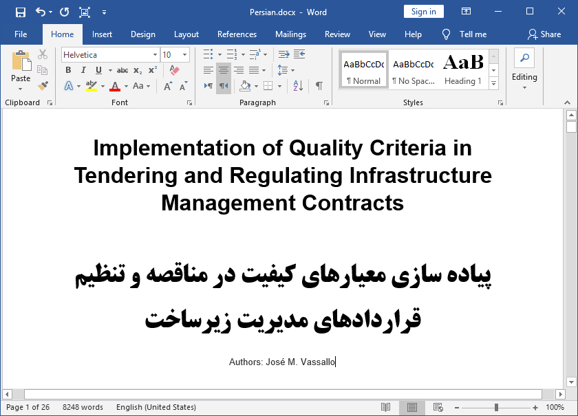 اجرای معیارهای کیفیت در مناقصه و تنظیم قراردادهای مدیریت زیرساخت
