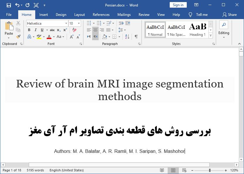 تحلیل روش های قطعه بندی تصاویر امآرآی (MRI) مغز