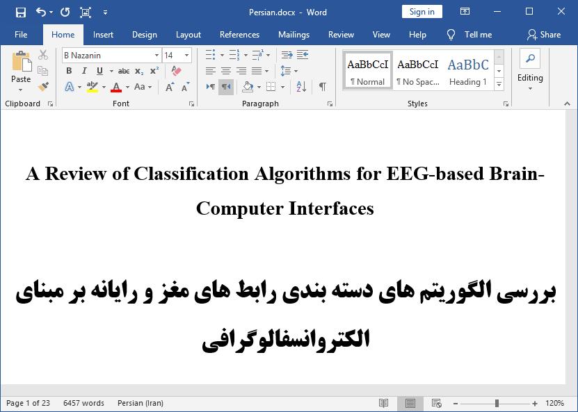 الگوریتم های دسته بندی رابط مغز و رایانه (BCI) بر پایه الکتروانسفالوگرافی (EEG)