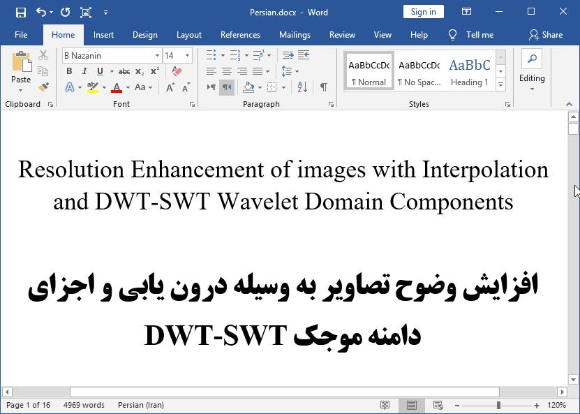 بهبود رزولوشن تصاویر توسط درون یابی و اجزای دامنه موجک DWT-SWT