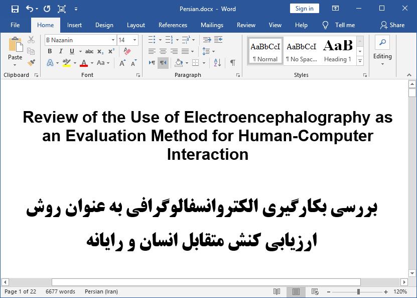 کاربرد نوار مغزی (EEG) جهت روش ارزیابی تعامل متقابل انسان و کامپیوتر