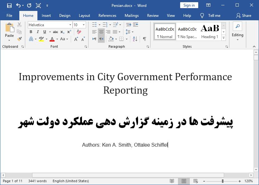 پیشرفت های گزارش دهی عملکرد دولت شهر (City government)