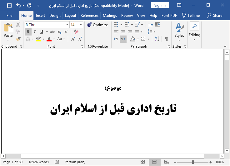 تاریخ اداری قبل و بعد از اسلام در ایران و اخلاق در مدیریت