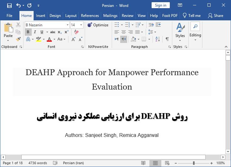 ارزیابی عملکرد نیروی انسانی با روش فرآیند تحلیل سلسله مراتبی پوشش داده ها (DEAHP)