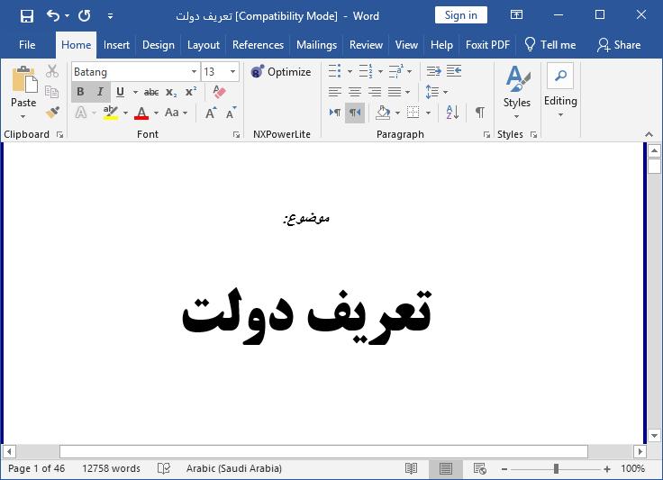 تعریف دولت و مدیریت اسلامی