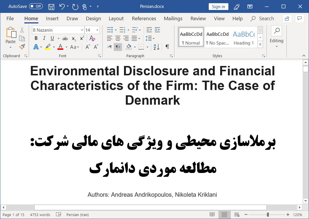 آشکارسازی محیطی و ویژگی مالی شرکت: مطالعه موردی دانمارک