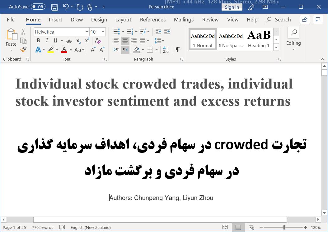 تمایلات سرمایه گذاری در سهام فردی و بازگشت مازاد، تجارت crowded در سهام فردی