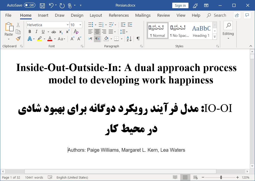 مدل درون-بیرون-بیرون-درون (IO-OI) جهت ارتقای نشاط در محیط کار