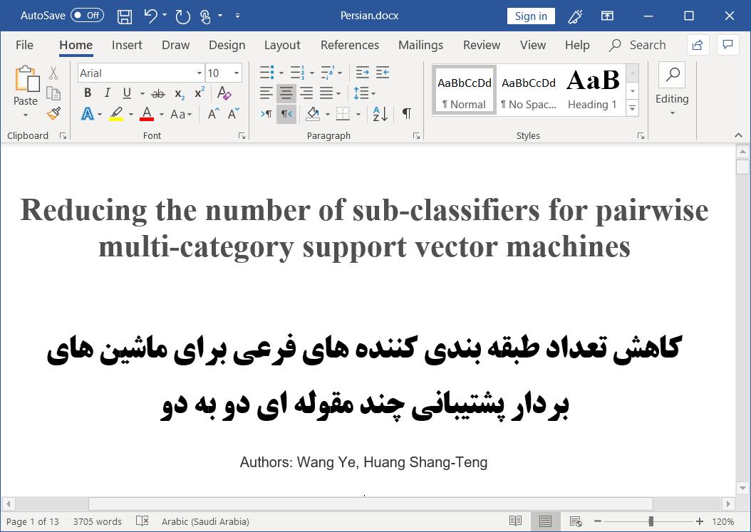 کاهش تعداد دسته بندی کننده (Classifier) های فرعی برای ماشین بردار پشتیبانی (SVM) چند مقوله ای دو به دو