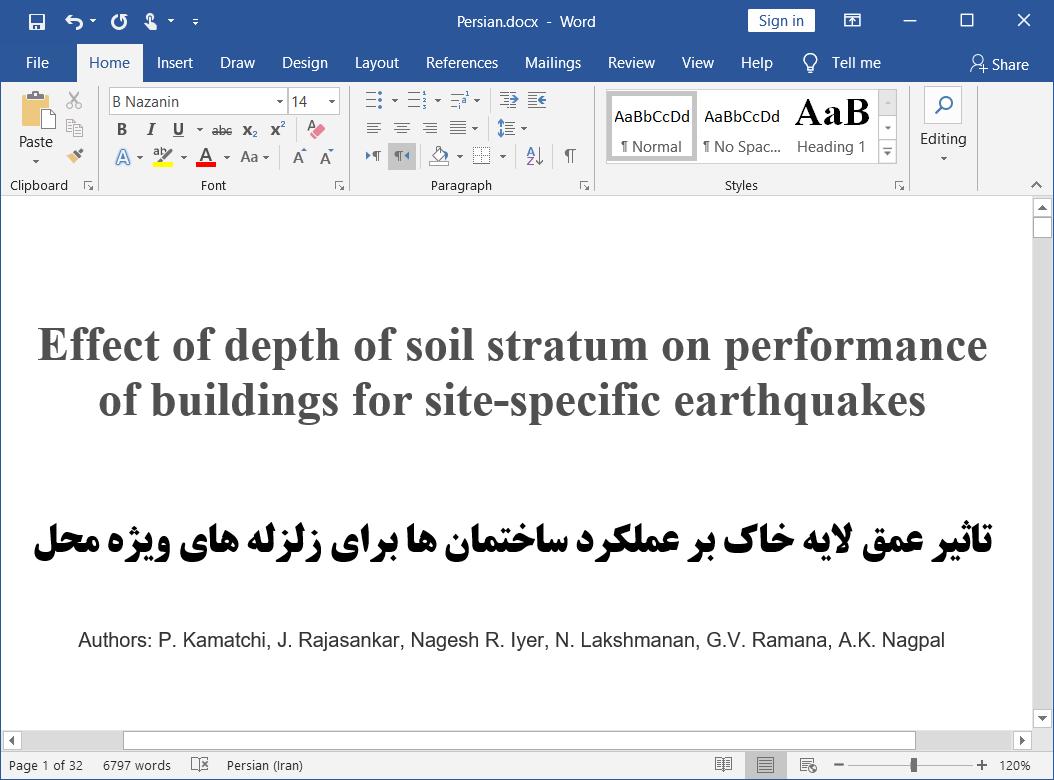 اثرات عمق لایه خاک روی کارایی ساختمان ها جهت زمین لرزه های ویژه محل