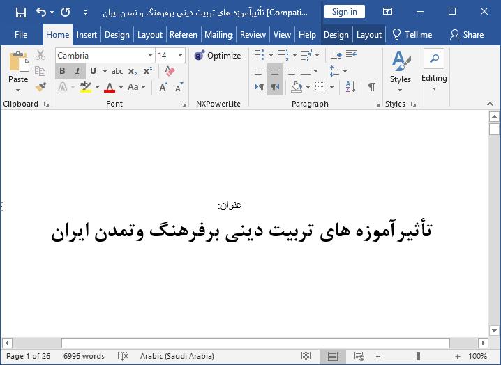 تاثیر آموزه های تربیت دینی بر فرهنگ و تمدن ایران