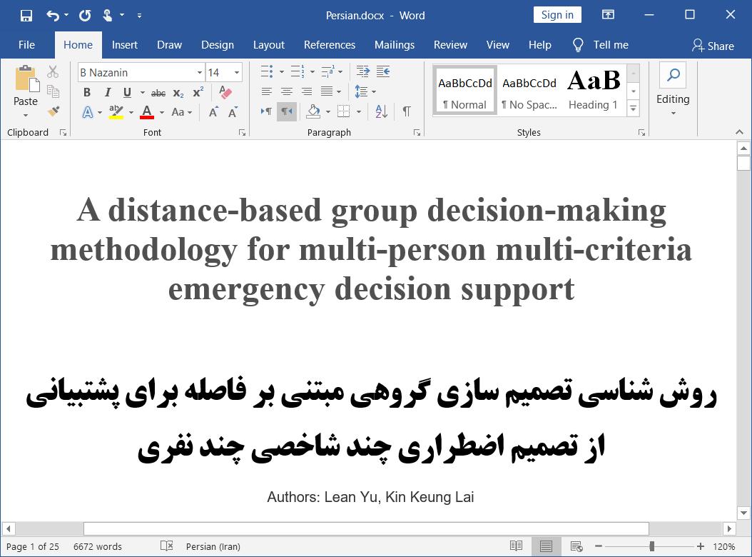 متدولوژی تصمیم سازی گروهی (GDM) بر پایه فاصله برای پشتیبانی از تصمیم اضطراری چند شاخصی چند نفری