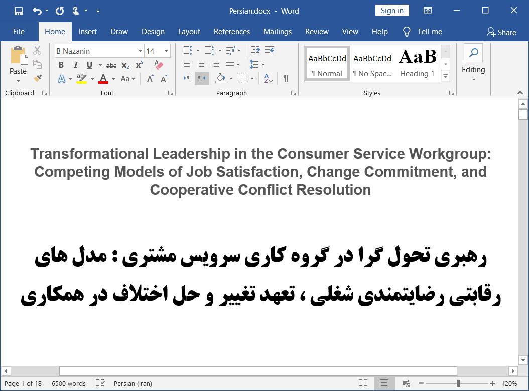 مدل های رقابتی رضایت شغلی، تعهد تغییر و حل اختلاف در همکاری: رهبری تحول گرا در گروه کاری سرویس مشتری
