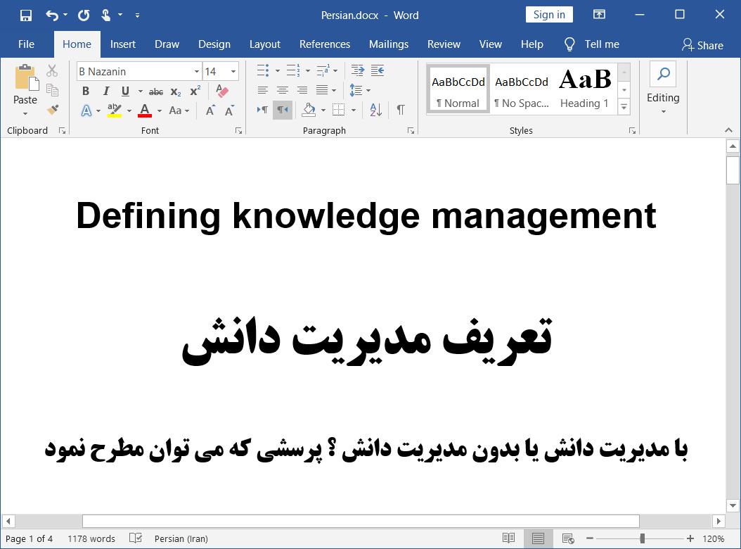 تعریف مدیریت دانش (KM)