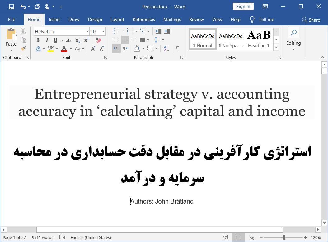 استراتژی کارآفرینی در برابر دقت حسابداری در محاسبه سرمایه و درآمد