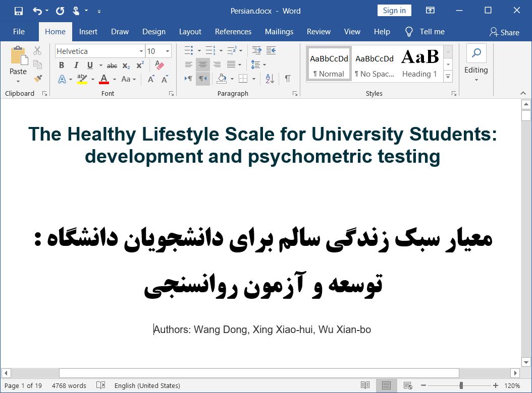 معیار سبک زندگی سالم برای دانشجویان
