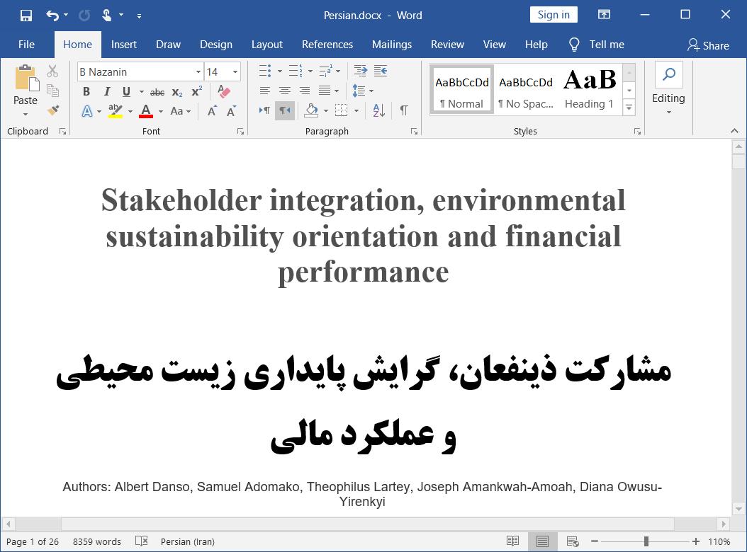 یکپارچگی ذینفعان، گرایش پایداری زیست محیطی ESO و عملکرد مالی