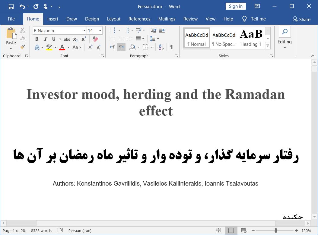 رفتار سرمایه گذار، توده وار و اثر ماه رمضان بر آنها
