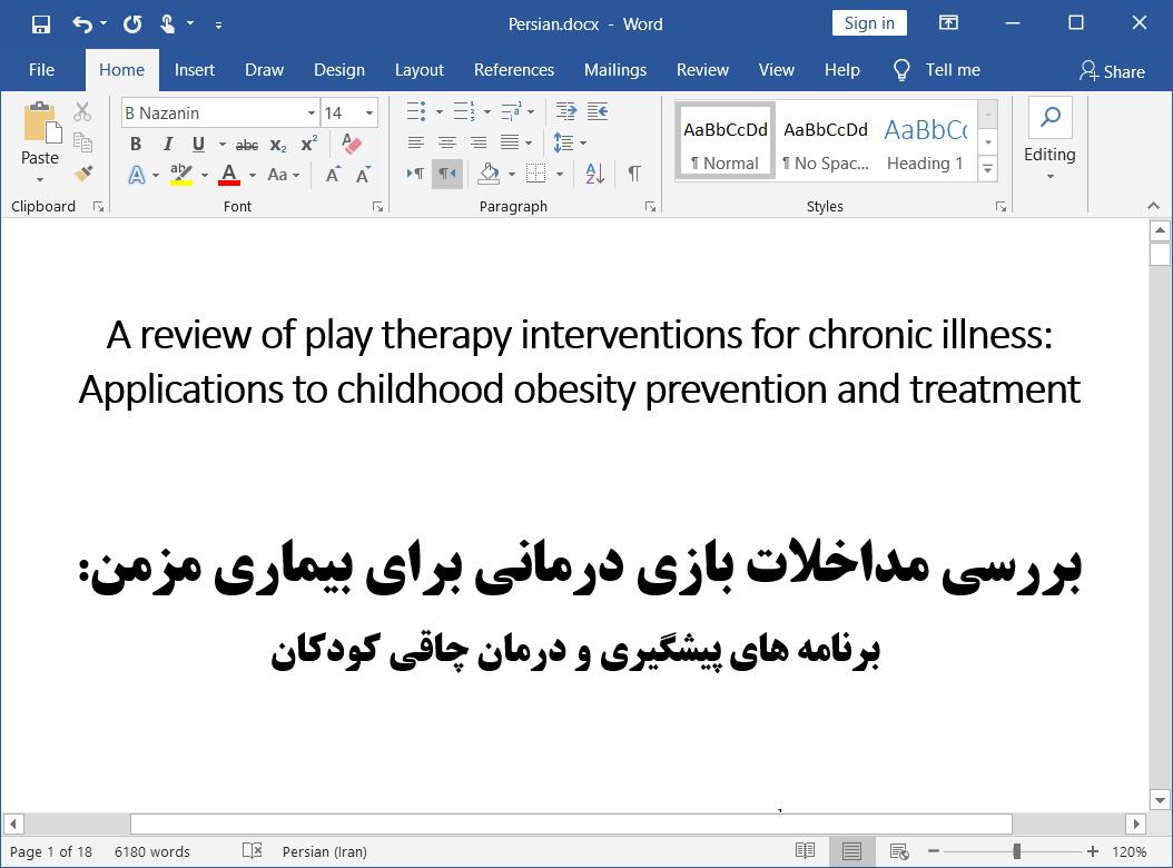 مروری بر مداخلات بازی درمانی برای بیماری مزمن: برنامه های پیشگیری و درمان چاقی کودکان