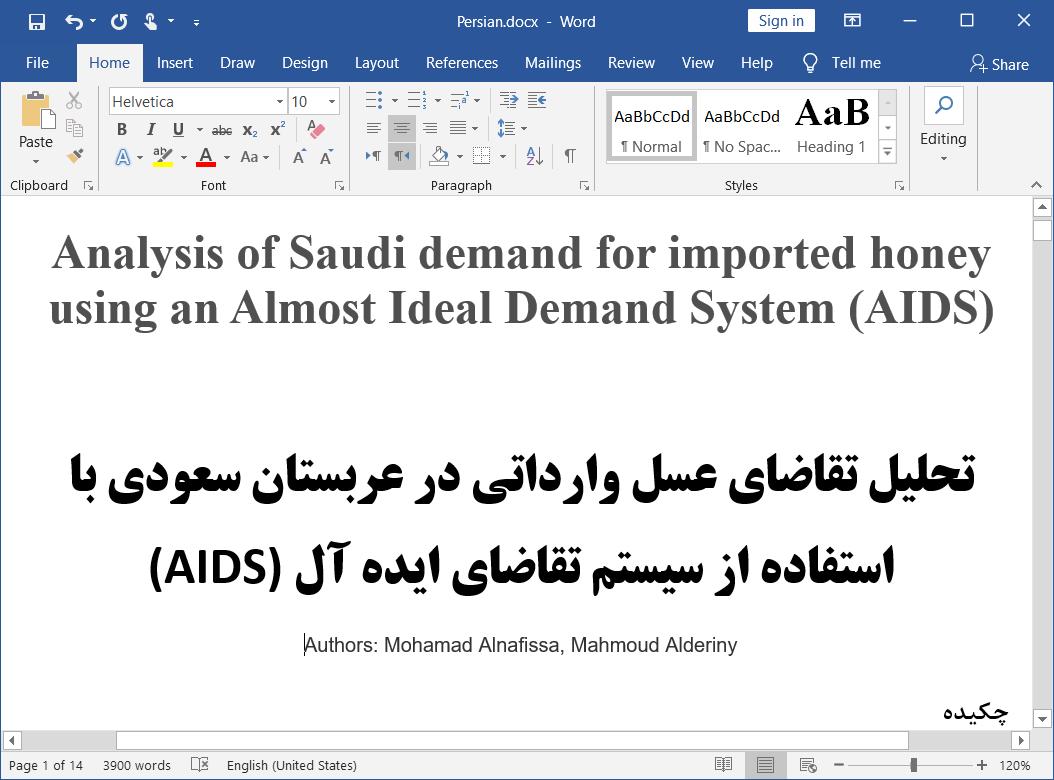 تحلیل تقاضای عسل وارداتی در عربستان سعودی توسط سیستم تقاضای تقریبا ایدهآل ΑIDS