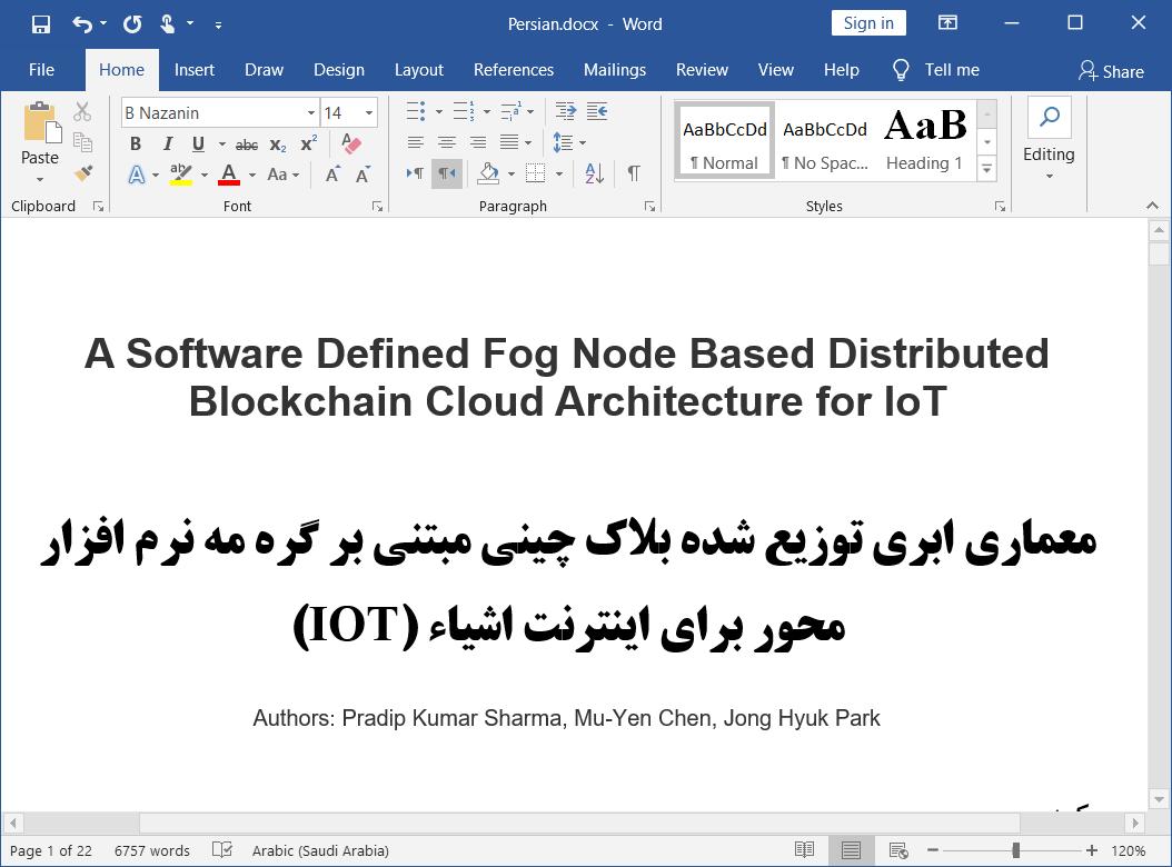 معماری ابری توزیع شده بلاک چینی بر اساس گره مه نرم افزار محور برای اینترنت اشیا IOT
