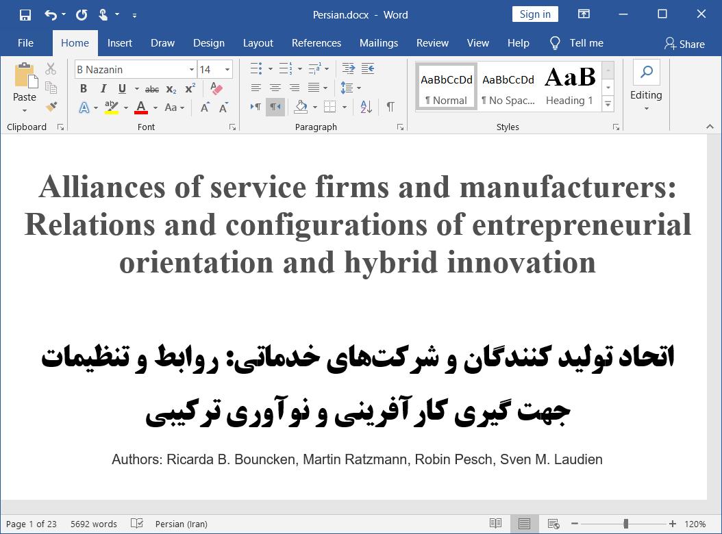 اتحاد شرکت های و خدماتی تولید کنندگان: روابط و تنظیمات جهت گیری کارآفرینی و نوآوری ترکیبی