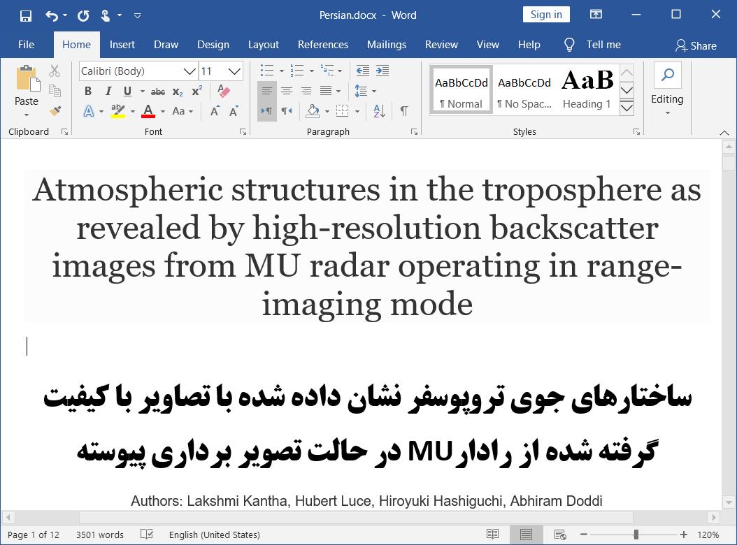 ساختارهای جوی در تروپوسفر نشان داده شده با تصاویر با وضوح بالا از رادار MU