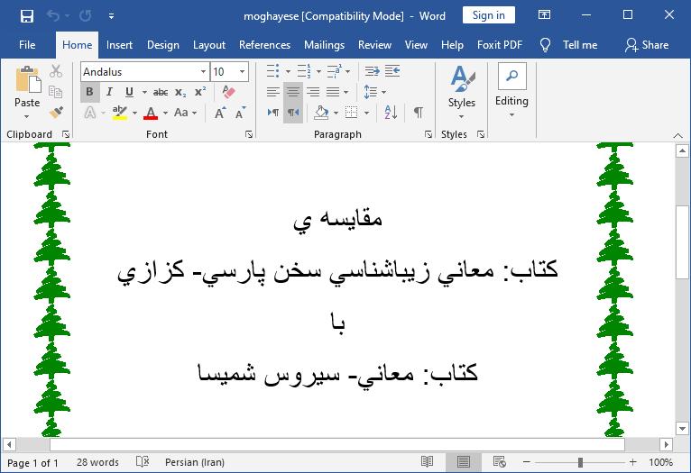 مقایسه ی کتاب معانی زیباشناسی سخن پارسی – کزازی با کتاب معانی – سیروس شمیسا