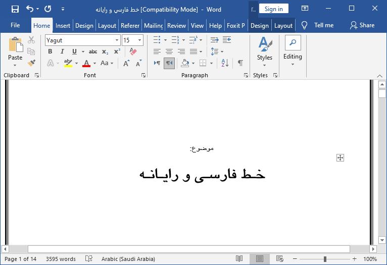 خط فارسی و رایانه