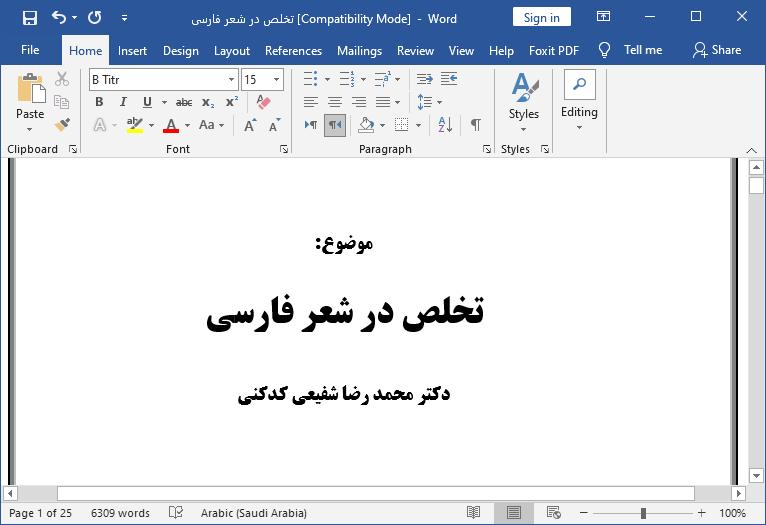 تخلص در شعر فارسی (محمدرضا شفیعی کدکنی)