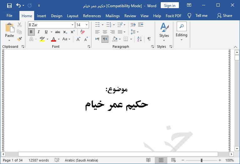 زندگینامه عمر خیام