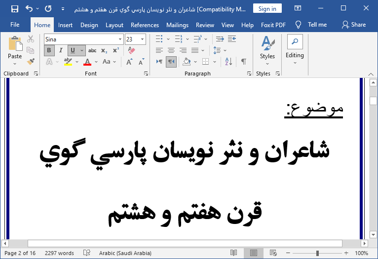 شاعران و نثر نویسان پارسی گوی قرن هفتم و هشتم